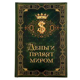 """Ежедневник """"Деньги правят миром"""", твёрдая обложка, А5, 96 листов"""