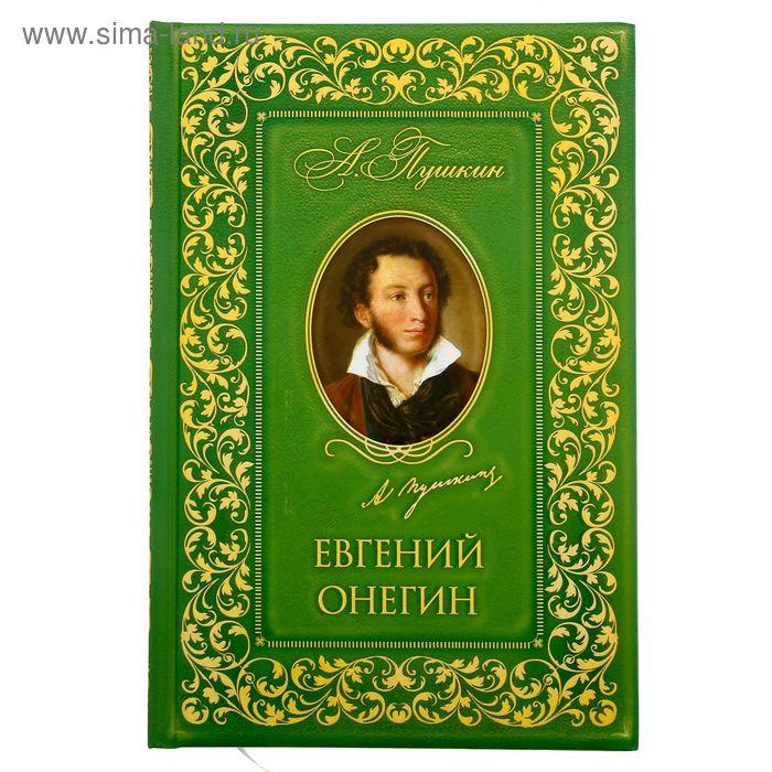 """Ежедневник """"Евгений Онегин"""", твёрдая обложка, А5, 96 листов"""