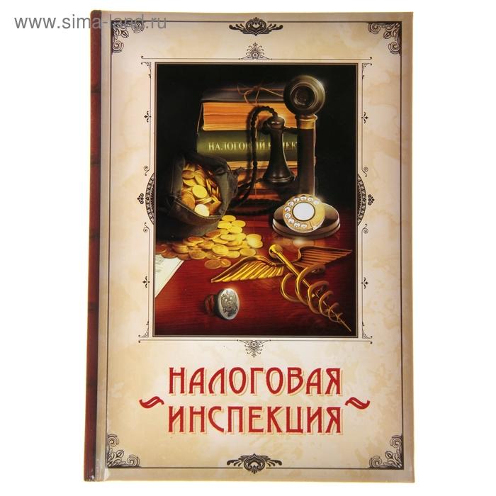 """Ежедневник """"Налоговая инспекция"""" 96 листов"""