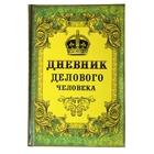 """Ежедневник """"Дневник делового человека"""", твёрдая обложка, А5, 96 листов"""