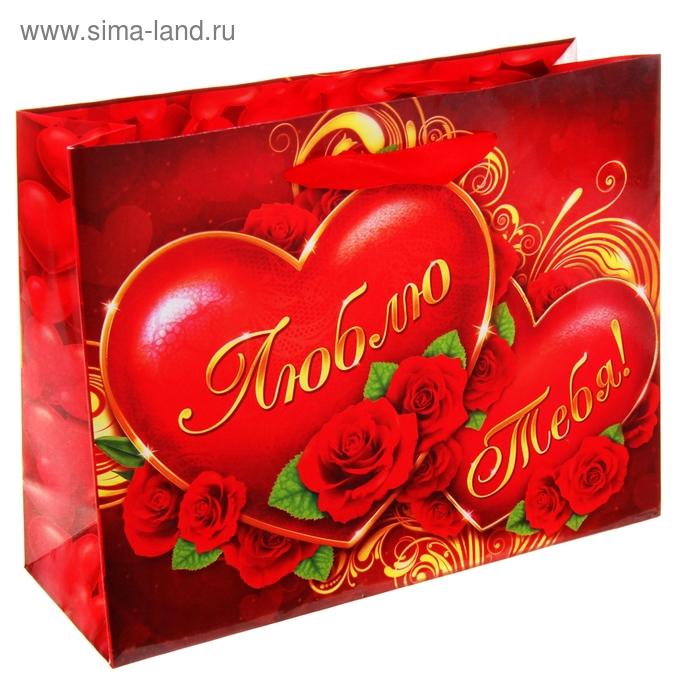 """Пакет подарочный """"Люблю тебя"""""""
