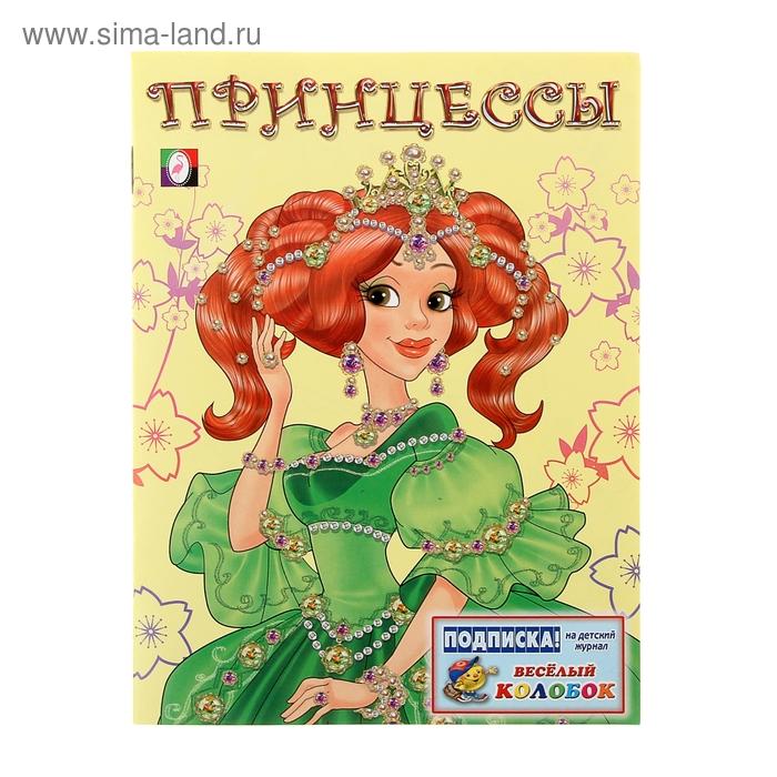 """Раскраска для девочек """"Принцесса в зеленом платье"""""""