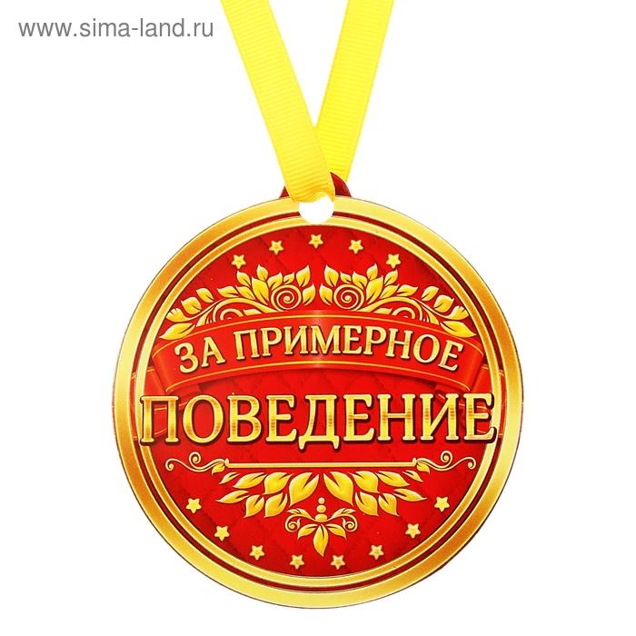 """Медаль на магните """"За примерное поведение"""""""