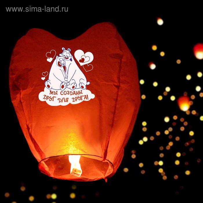 """Небесный фонарик в форме сердца """"Мы созданы друг для друга"""""""
