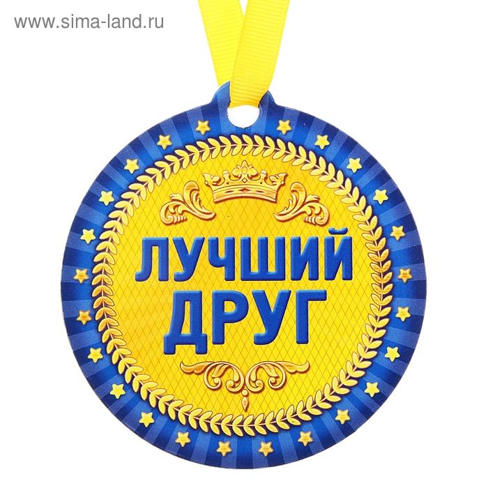 """Медаль на магните """"Лучший друг"""""""