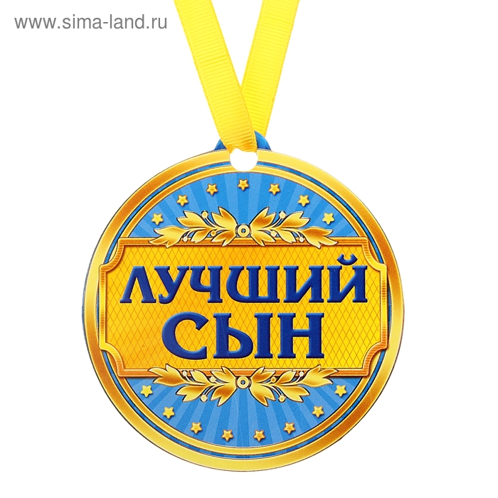 """Медаль на магните """"Лучший сын"""""""