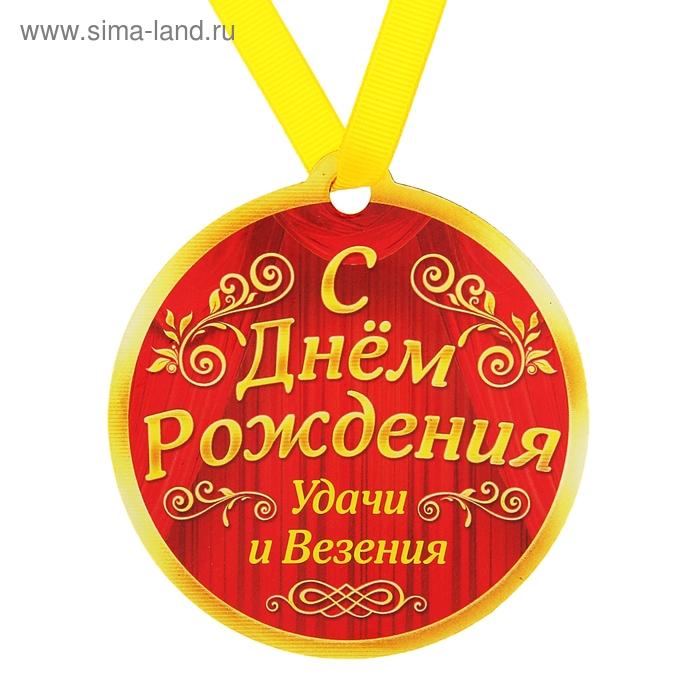 """Медаль на магните """"С Днем Рождения"""""""