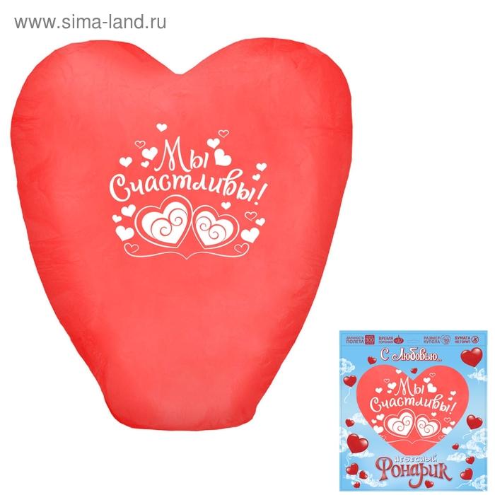 """Небесный фонарик в форме сердца """"Мы счастливы"""""""