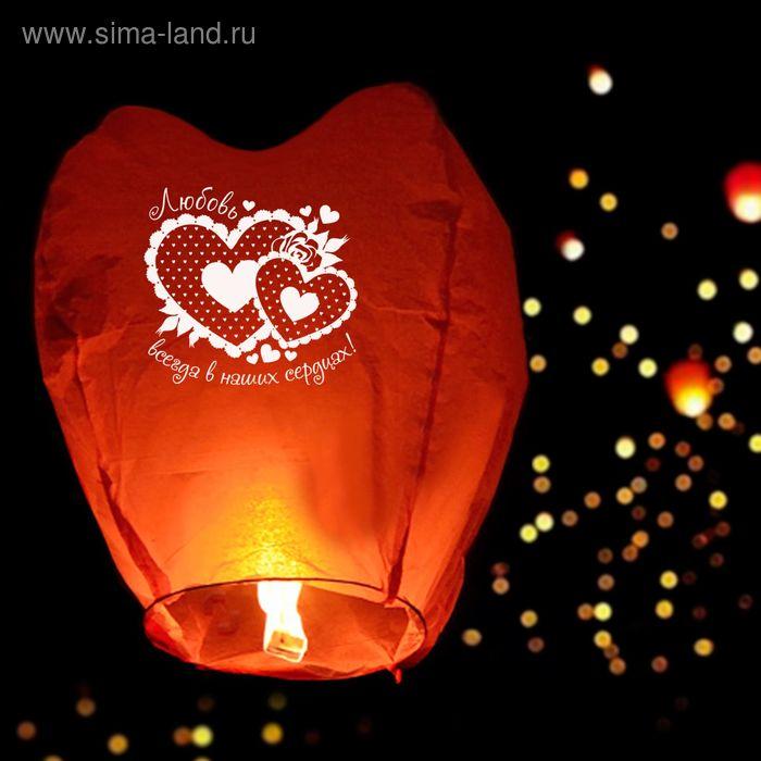 """Небесный фонарик в форме сердца """"Любовь в наших сердцах"""""""