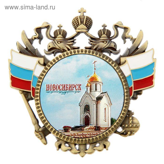 """Магнит-герб """"Новосибирск"""""""