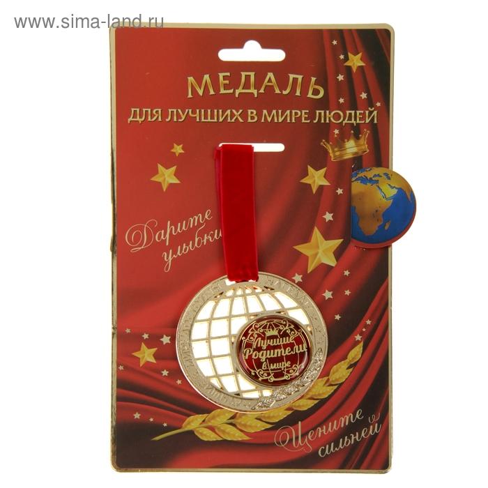 """Медаль земной шар """"Лучшие родители"""""""