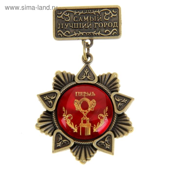 """Магнит-орден """"Пермь"""""""