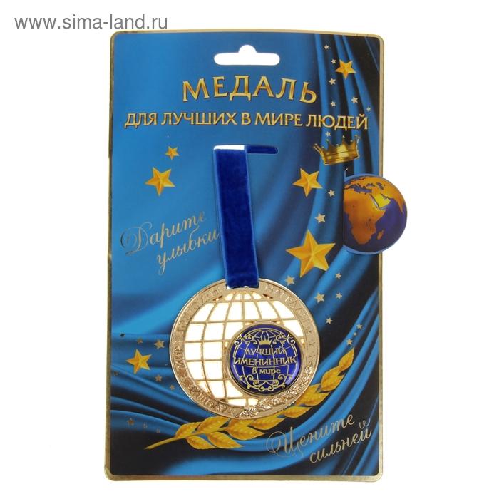 """Медаль земной шар """"Лучший именинник"""""""