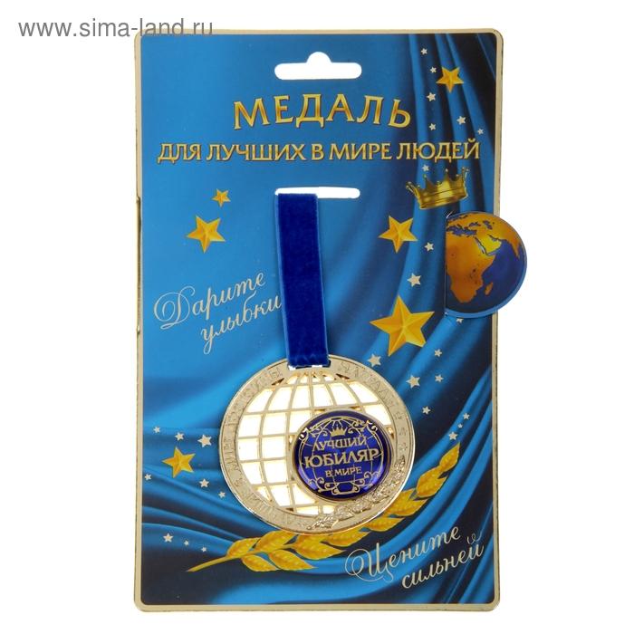 """Медаль земной шар """"Лучший юбиляр"""""""