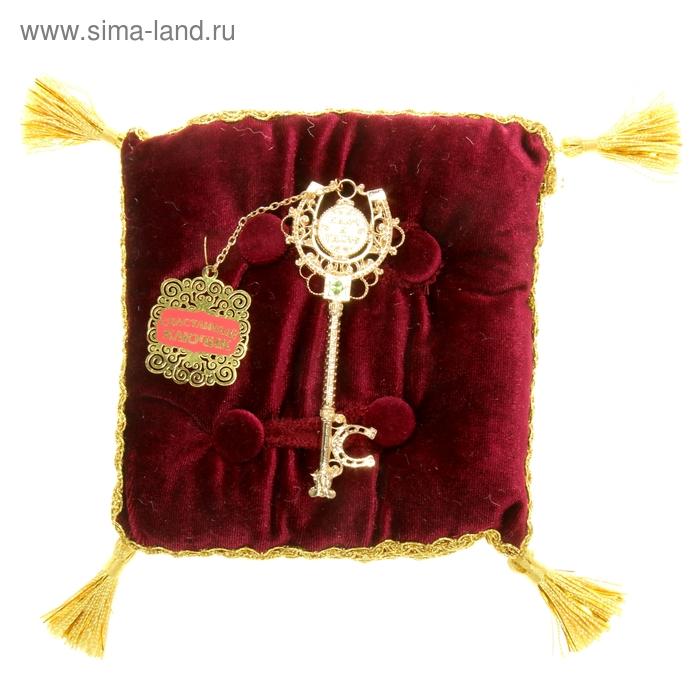 """Золотой ключик сувенирный на подушке """"К удаче"""""""