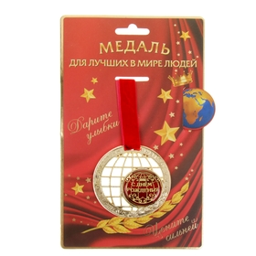 """Медаль земной шар """"С Днем рождения"""""""