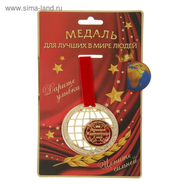 """Медаль земной шар """"Лучшая именинница"""""""