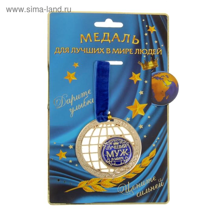 """Медаль земной шар """"Лучший муж"""""""