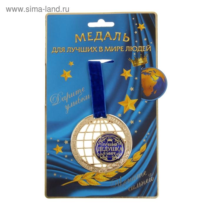 """Медаль земной шар """"Лучший дедушка"""""""