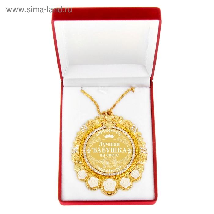 """Медаль с акриловыми цветами в бархатной коробке """"Лучшая бабушка на свете"""""""