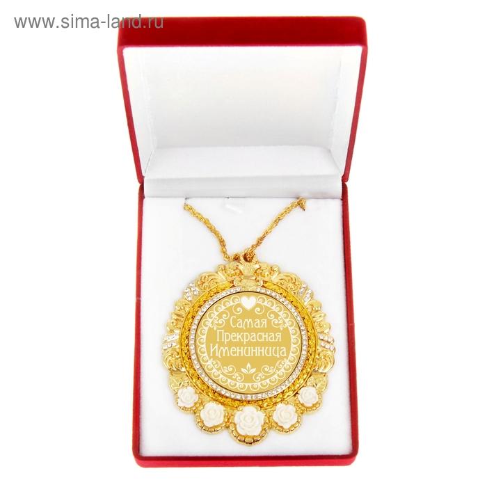 """Медаль с акриловыми цветами в бархатной коробке """"Самая прекрасная именинница"""""""