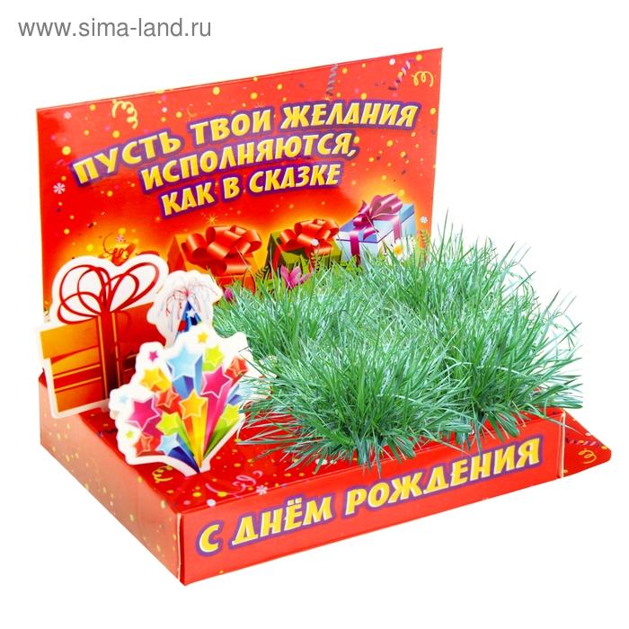 """Открытка-растущая трава """"С Днём рождения!"""""""