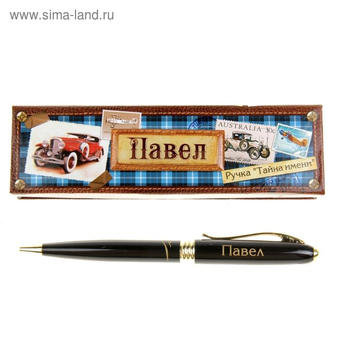 """Ручка в подарочной коробке """"Павел"""""""