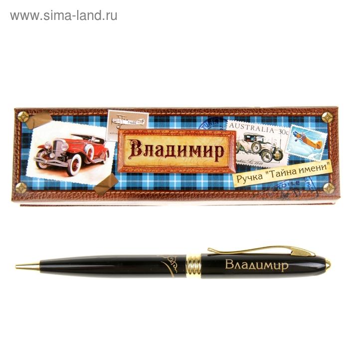 """Ручка в подарочной коробке """"Владимир"""""""