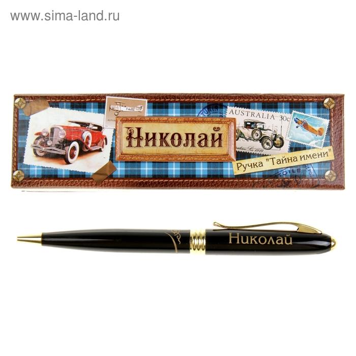 """Ручка в подарочной коробке """"Николай"""""""