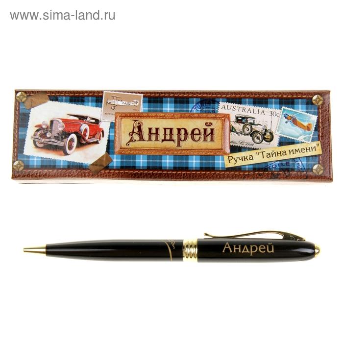 """Ручка в подарочной коробке """"Андрей"""""""