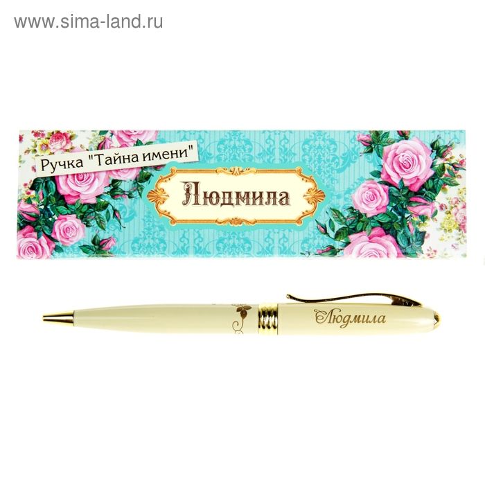 """Ручка в подарочной коробке """"Людмила"""""""