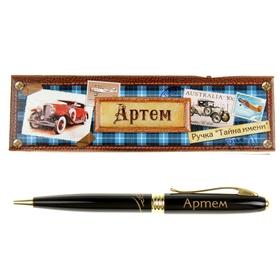 """Ручка в подарочном футляре """"Артем"""""""