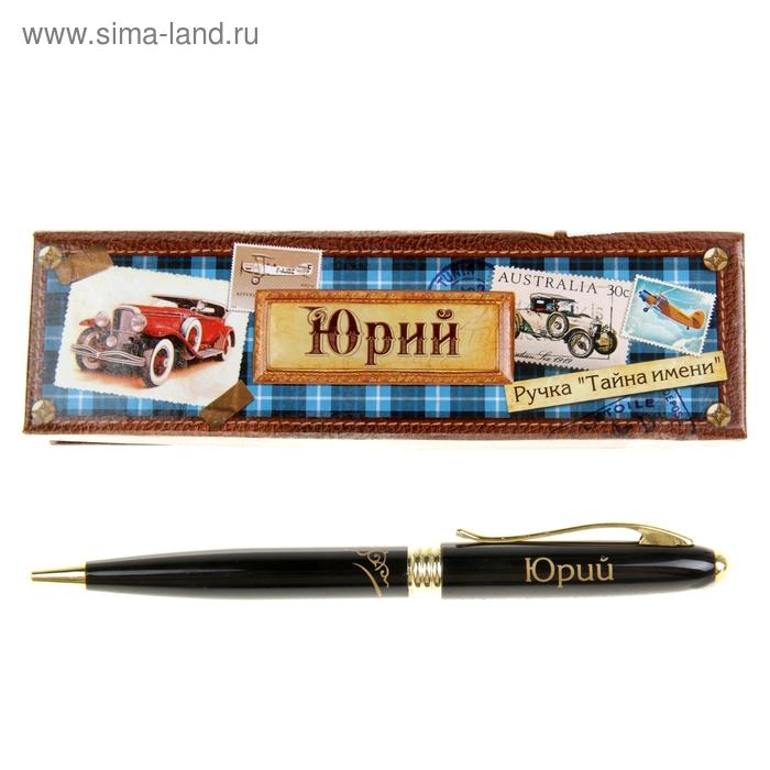 """Ручка в подарочной коробке """"Юрий"""""""
