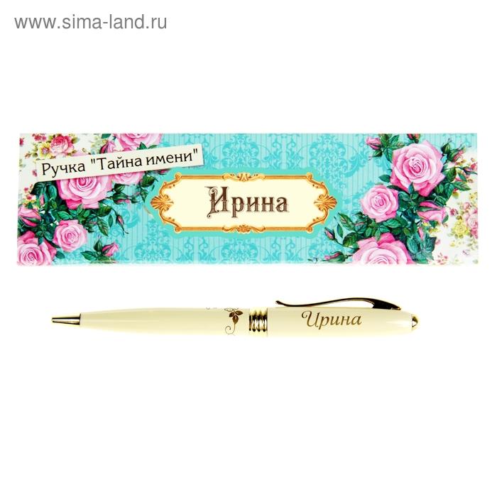 """Ручка в подарочной коробке """"Ирина"""""""