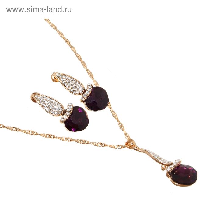 """Гарнитур 2 предмета: серьги, кулон """"Летний вечер"""", цвет фиолетовый в золоте"""