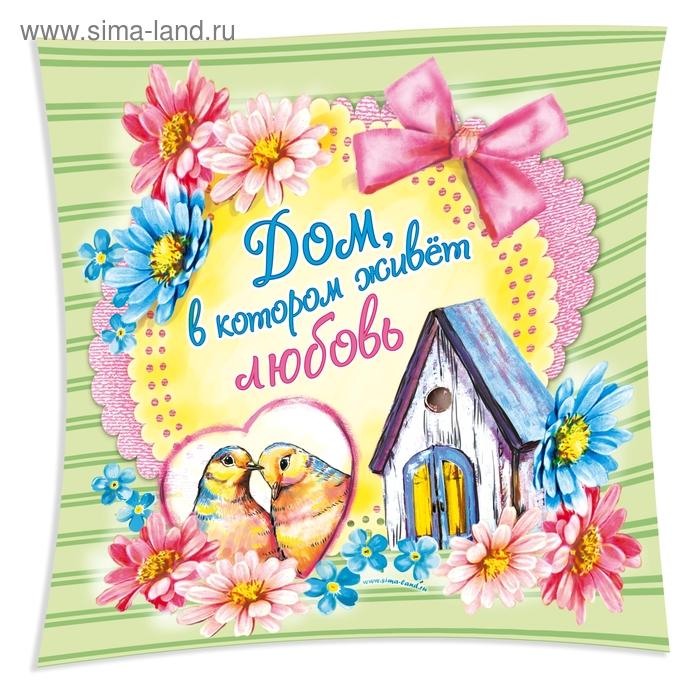 """Тарелка волнообразная """"Дом, в котором живет любовь"""""""