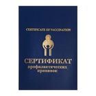 "Бланк ""Сертификат профилактических прививок"""