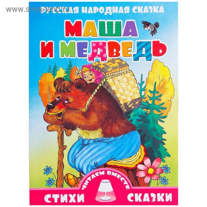 """Стихи и сказки читаем вместе """"Маша и медведь"""""""