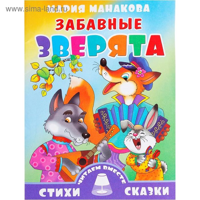 """Стихи и сказки читаем вместе """"Забавные зверята"""""""