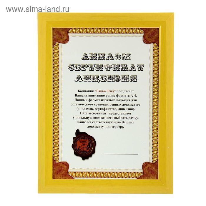 """Фоторамка """"Глянцевый желтый"""" формата А4"""