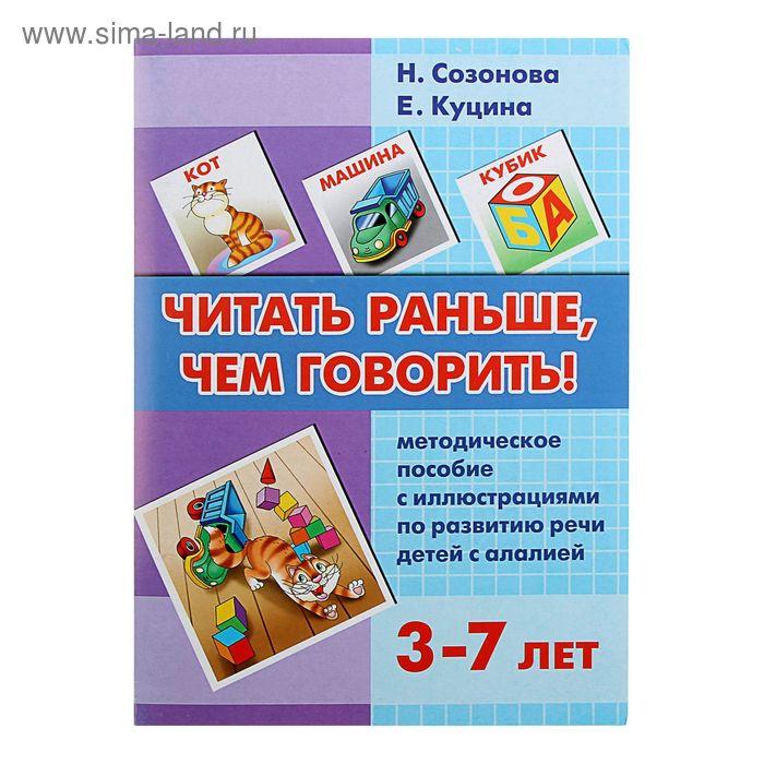 """Логопедический альбом """"Читать раньше,чем говорить"""". Автор: Созонова Н., Куцина Е."""