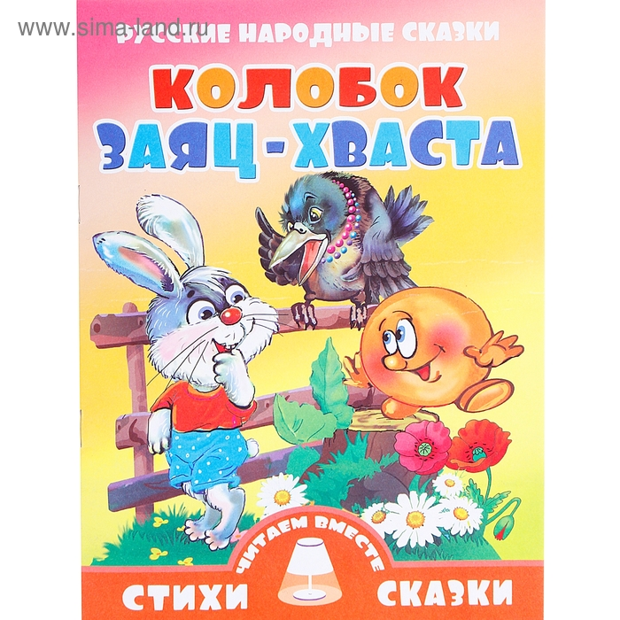 "Стихи и сказки читаем вместе ""Колобок. Заяц-хваста"""
