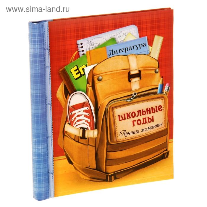 """Фотоальбом """"Школьные годы"""", 20 магнитных листов"""