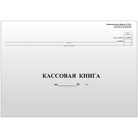 Кассовая книга А4, 96л, форма КО-4, горизонтальная, газетный блок Ош