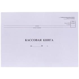 Кассовая книга А4, 48л, форма КО-4, горизонтальная, газетный блок Ош