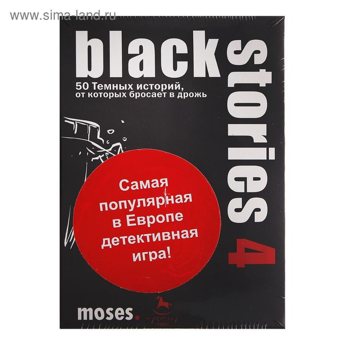 "Настольная игра ""Black Stories 4"""