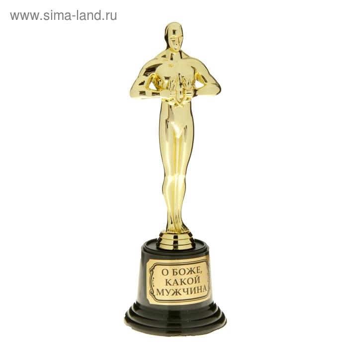 """Мужская фигура. Оскар на пластиковой подставке """"О боже, какой мужчина"""""""