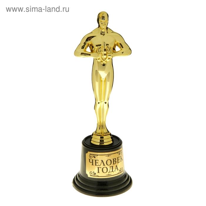 """Мужская фигура. Оскар на пластиковой подставке """"Человек года"""""""