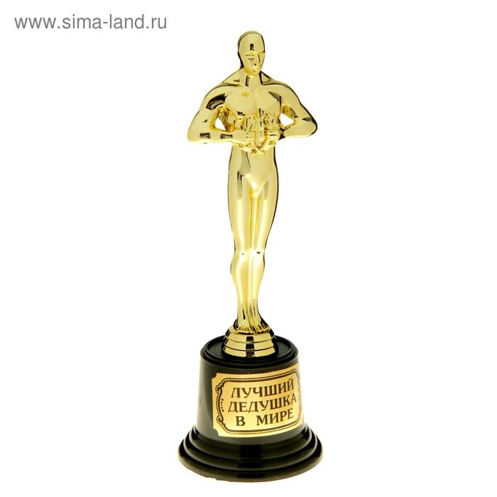 """Мужская фигура. Оскар на пластиковой подставке """"Лучший дедушка в мире"""""""