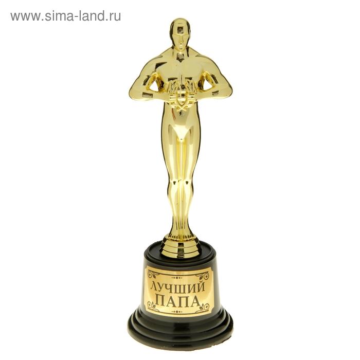 """Мужская фигура. Оскар на пластиковой подставке """"Лучший папа"""""""